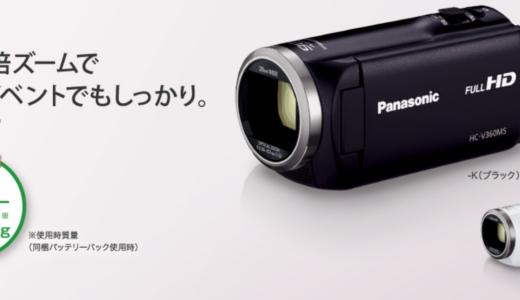 Panasonic HC-V360MSのレンタル比較