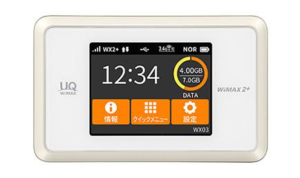 UQWiMAX WX03のレンタル比較