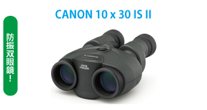 CANON 10x30 IS II