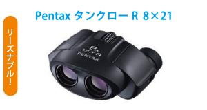 PENTAX タンクローR 8x21 UCF