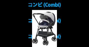 コンビ(Combi)