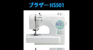 ブラザー HS501