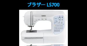 ブラザー LS700
