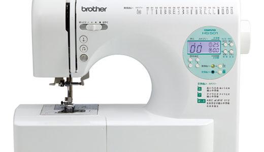文字縫いミシンのおすすめレンタル一覧|使い方や選び方もご紹介