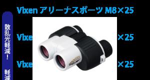 Vixen アリーナスポーツ M8×25