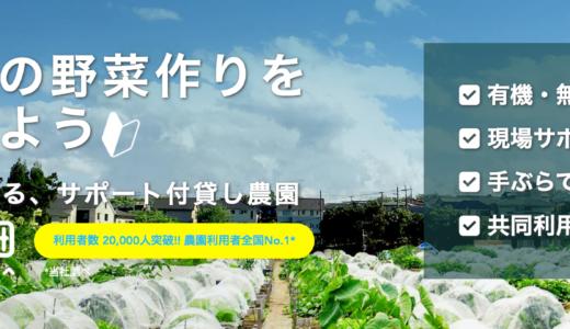 【PICK UP!】 畑をレンタルできるサービス「シェア畑」