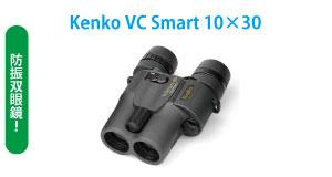 Kenko ケンコー VC Smart 10×30
