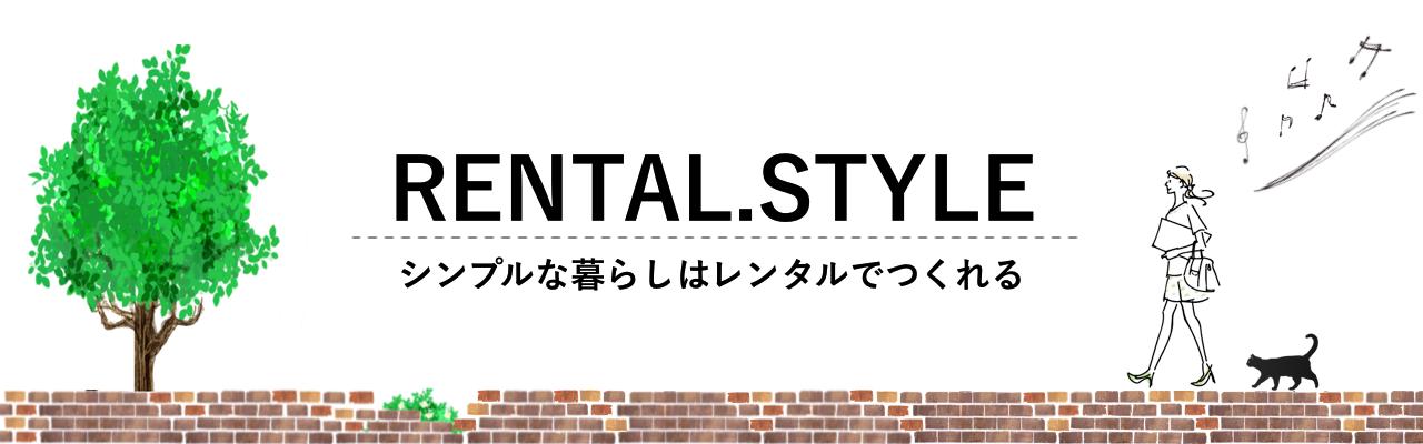 レンタルスタイル レンタルでシンプルな暮らしを