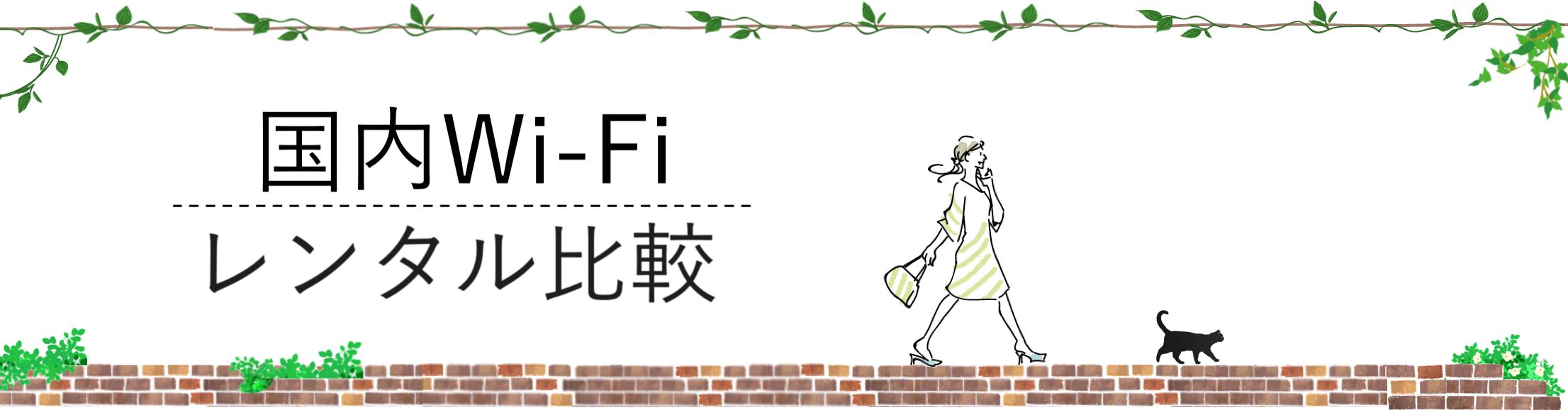 国内用Wi-Fiのレンタル情報・レンタル価格・製品情報一覧